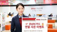 BNK경남은행, '경남BC카드 연말 사은 이벤트'