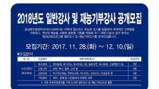 영주선비도서관, 내년도 강사 공개 모집