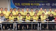 경북도와 23개 시·군, 포항 지진 피해 복구 총력