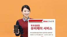 BNK경남은행, 투유금융앱에 '유비페이 서비스' 도입