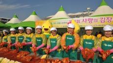 S-OIL, CEO와 함께 '사랑의 김장나누기'