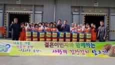 울산온산농협, 결혼 이민자와 '사랑의 김장 담그기'