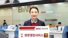 BNK경남은행, '편한뱅킹서비스' 제공