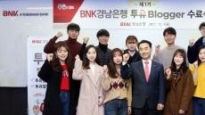 BNK경남은행, '투유블로거 수료식' 개최