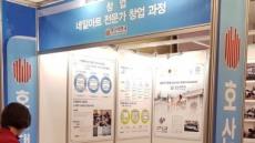 호산대, 네일아트 창업 우수 사례 발표