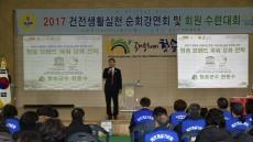 바르게살기운동청송군협의회, 2017년 건전생활실천 특강 및 회원수련대회 개최
