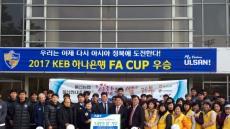 울산농협-현대축구단, 저소득 가정에 '사랑의 쌀' 전달