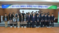 울산 중앙농협, 스쿨뱅킹 계약학교 장학금 수여식