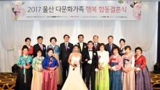 BNK경남은행, '울산 다문화가족 행복 합동결혼식' 후원