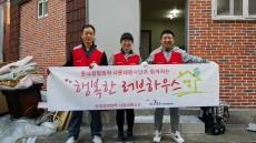 롯데정밀화학 샤롯데봉사단, '행복한 러브하우스' 진행