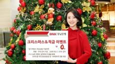 BNK경남은행, '크리스마스&적금 이벤트' 진행