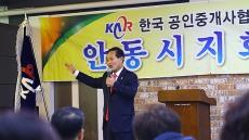 장대진 경북도의원, 공인중개사협회 안동시지회 총회 강연