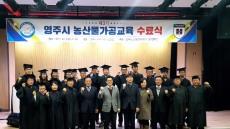 경북전문대 ↔ 영주시 농산물가공과정 교육 수료식 개최