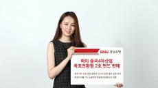 BNK경남은행, '하이 중국4차산업 목표전환형 펀드' 판매