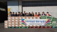 울산삼남농협 주부대학, 지역사랑실천 '행복나눔행사'
