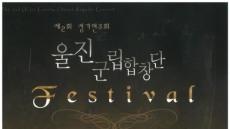 제2회 울진군립합창단 정기연주회 14일 개최
