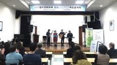 영주교육지원청 힐링(Healing)위한 작은 음악회 열려...