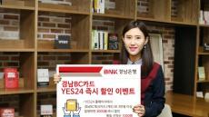 BNK경남은행, '경남BC카드 YES24 즉시 할인' 이벤트