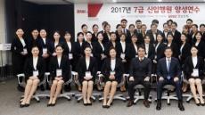 BNK경남은행, '2017년 신입행원 연수' 스타트