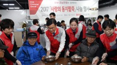 BNK경남은행, '2017 사랑의 동지팥죽 나눔 행사'