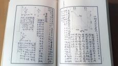 봉화군, 조선 시대 문자와 수학 집성서 '서계쇄록' 발간