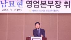 NH농협은행 울산영업본부, 남묘현 본부장 취임