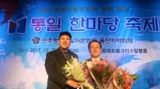 울산중앙농협 이상문 조합장 '민주평통 의장' 표창