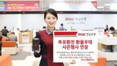 BNK경남은행, '투유환전 환율우대' 6월까지 연장
