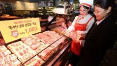 메가마트 신선도원몰, 국내산 삼겹살 40% 할인