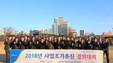 NH농협은행, '2018년 조기사업추진 결의대회'