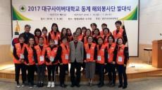 대구사이버대, 2017 동계 해외봉사단 발대식 개최