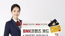 BNK금융 경남銀·부산銀, 'BNK프렌즈 카드' 공동 출시