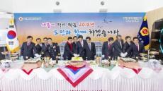경북도의회, 2018 신년교례회 열어