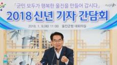 """[신년 인터뷰]임광원 울진군수 """"군민이 행복한 도시 만들겠다"""""""