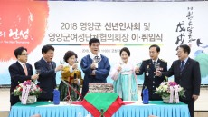영양군여성단체협의회, 신년인사회 열어