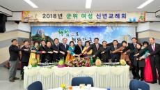군위군여성단체협의회, 신년교례회 개최