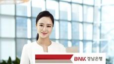 BNK경남은행, '경남BC카드 자동납부 사은행사'