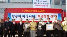경북도 환동해지역본부 포항이전시작, 환동해안 시대 활짝