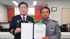 포항남부 署 문덕파출소 김현필 경위 '하트 세이버'인증