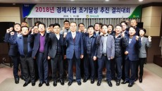 경북농협, 올해 농축산물 판매실적  4조8000억 조기달성 목표