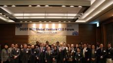 DGIST, 글로벌 벤처 CEO 포럼 열어