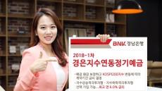 BNK경남은행, '2018-1차 경은지수연동정기예금' 판매