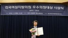 엄정애 경산시의원, 전국여성의원 우수 의정사례 평가 최우수상 수상
