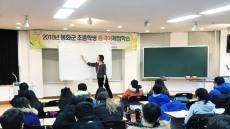 봉화 初.中생 중국어 배우기 삼매경