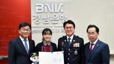 BNK경남은행 행원, 금융사기 예방 공로 '감사장'