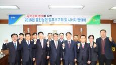 """울산농협,  """"농협인 힘모아 농가소득 증대 전력"""""""