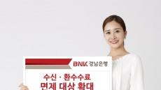 BNK경남은행, 수신·환수수료 '면제 대상 확대'