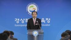 경북교육청 중등과, 2018년 주요 정책 설명회 열어