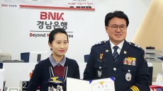 BNK경남은행 성남동지점, 금융사기 예방 공로 '감사장'