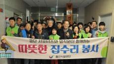울산시설공단, 명덕경로당 방문 '집수리 봉사'